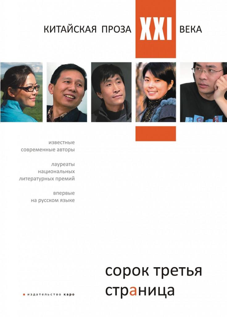 43-я страница