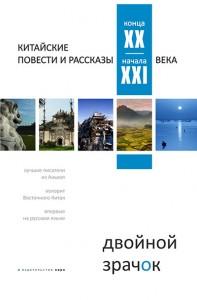 Zrachok-cover