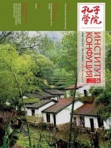 Журнал «Институт Конфуция» №4 (31) 2015