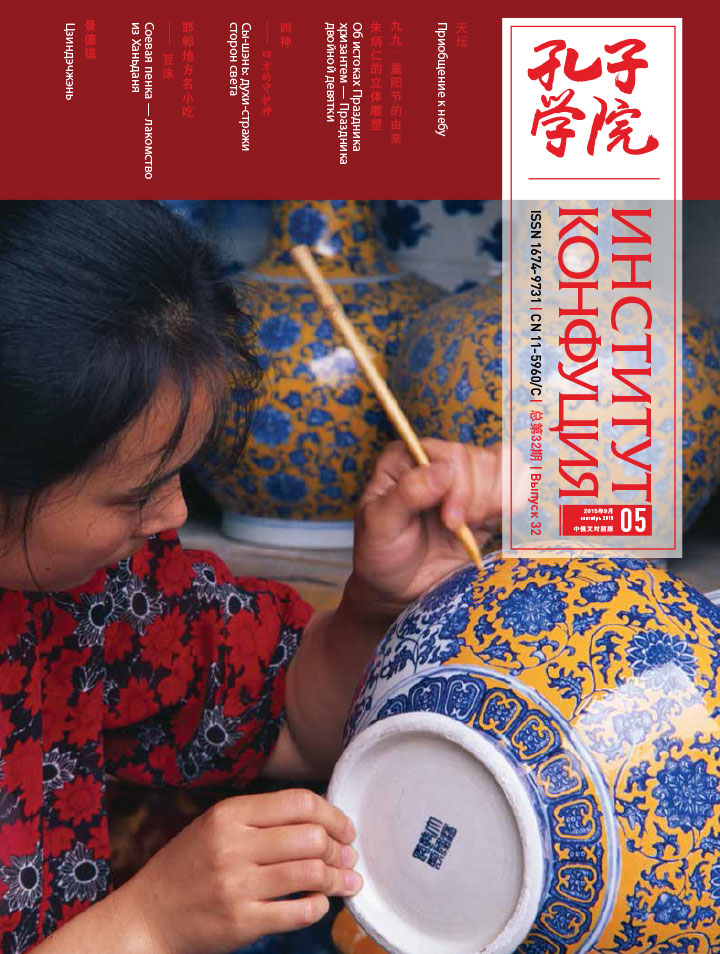 Журнал «Институт Конфуция» №5 (32) 2015