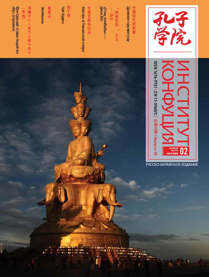 Журнал «Институт Конфуция» №2 (35) 2016