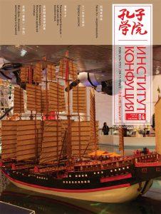 Журнал «Институт Конфуция» №4 (37) 2016