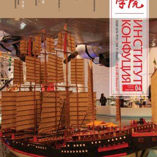 Журнал «Институт Конфуция» №4 2016