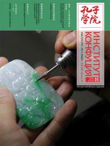 Журнал «Институт Конфуция» №5 (38) 2016