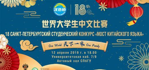 18-й Санкт-Петербургский cтуденческий конкурс «Мост китайского языка»