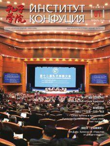 Журнал «Институт Конфуция» №1 (46) 2018