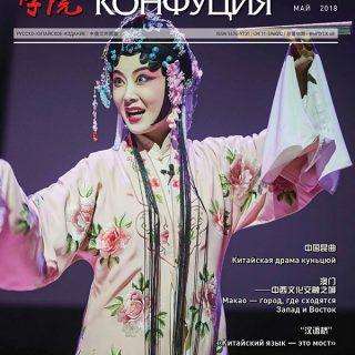 Журнал «Институт Конфуция» №3 (48) 2018