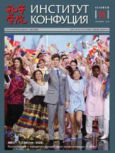 Журнал «Институт Конфуция» №5 (50) 2018