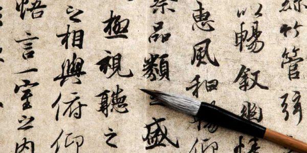 Китайский язык в СПбГУ