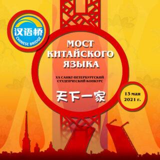 XX Мост китайского языка 2021