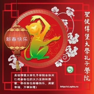 Поздравление на китайском языке 18