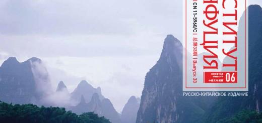 Журнал «Институт Конфуция» №6 (33) 2015