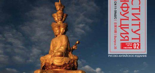 Журнал «Институт Конфуция» №1 (34) 2016