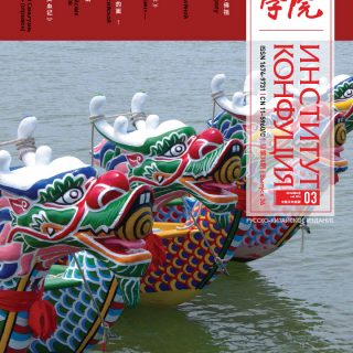 Журнал «Институт Конфуция» №3 (36) 2016