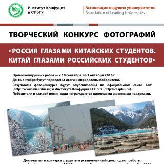 Творческий конкурс фотографий «Россия глазами китайских студентов. Китай глазами российских студентов»