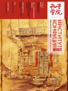 Журнал «Институт Конфуция» №6 (39) 2016