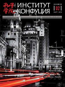 Журнал «Институт Конфуция» №2 (47) 2018
