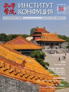 Журнал «Институт Конфуция» №4 (49) 2018