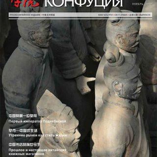 Журнал «Институт Конфуция» №6 (51) 2018